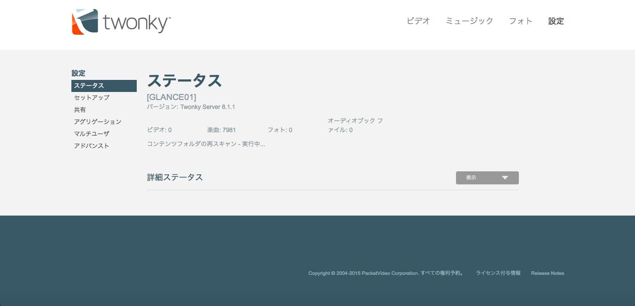 LINN DSのアルバムアートワークが改善 | GLANCE Co , Ltd